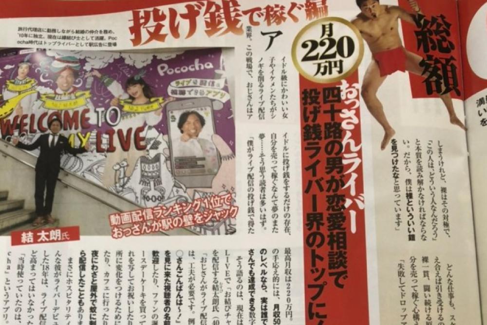8月11日・18日合併号の週刊SPA!さんの掲載されました。