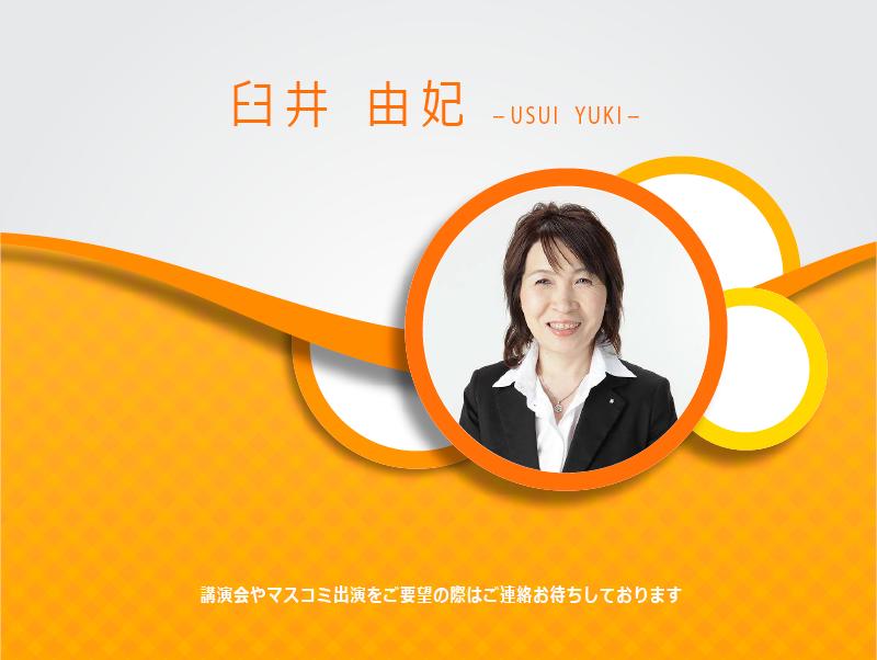 usuiyuki_orange